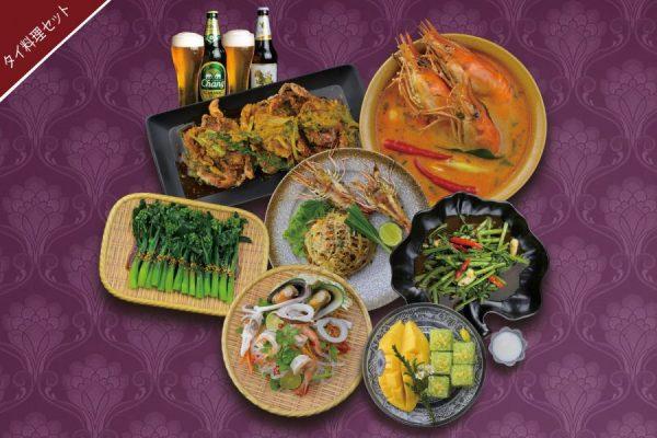 タニヤ,タイ料理,おすすめ,日本人向け,バンコクタイ料理,