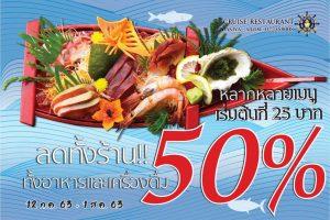 バンコク、タニヤ料理ブログ。人気のサーモンは何故ピンク色?