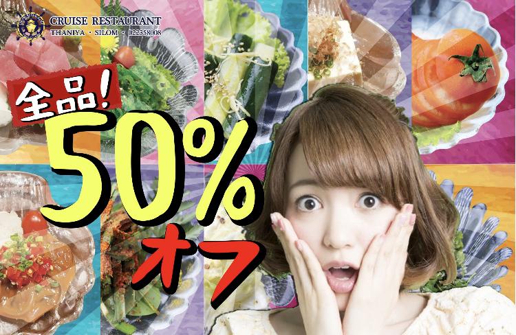 タニヤで日本食接待おすすめは全品半額中のクルーズレストラン